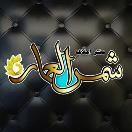 دفتر املاک شمس العماره