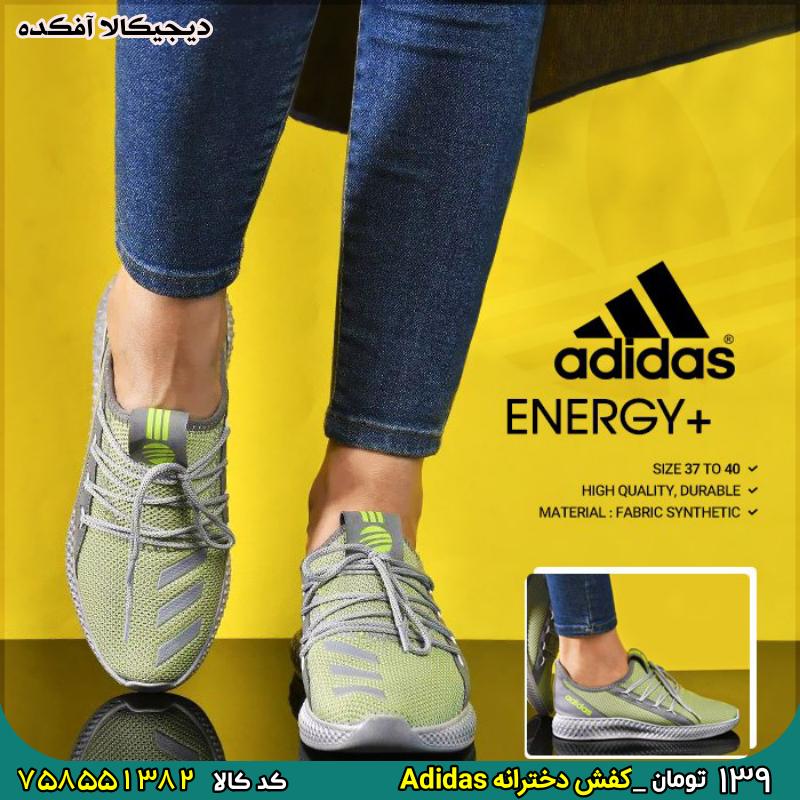 758551382 کفش دخترانه Adidas برای خرید اینجا کلیک کنید 👟با کیفیت قدم بردارید! 🏆کفش دخترانه Adidas 💵فقط 139 تومان 🌀طراحی شکیل و کیفیت استثنایی 👌سایز 37 الی کد ۷۵۸۵۵۱۳۸۲