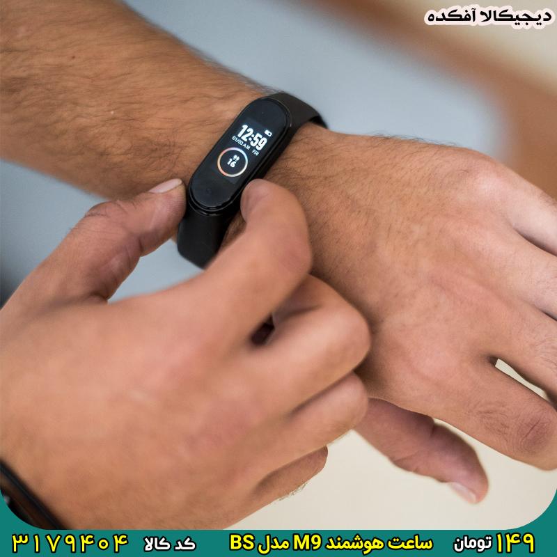 3179404 ساعت هوشمند M9 مدل BS برای خرید اینجا کلیک کنید ساعت هوشمند M9 مدل BS 🏃🍂یک دستیار هوشمند اسپرت که کارهایتان را آسان تر میکند . 🔸 ساعت هوشمند M9 مدل BS مناسب برای : آقایان و خانمها نوع کاربری :ورزشی , رسمی , روزمره فرم صفحه: مستطیل جنس شیشه : معدنی جنس بدنه : سیلیکون جنس بند: سیلیکونی نوع قفل بند: پینبند رنگ بندی : مشکی طراحی بسیار لوکس یک دستیار هوشمند اسپرت با کاربری بسیار آسان 💰 🔴 قیمت 149 هزار تومان کد ۳۱۷۹۴۰۴