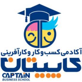 captain_business_school